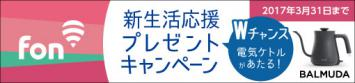 fon新生活応援プレゼントキャンペーン fon新生活応援プレゼントキャンペーン