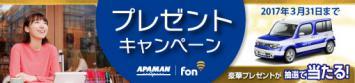 APAMAN Fonプレゼントキャンペーン