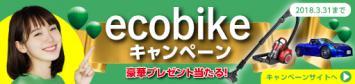 ecobikeキャンペーン