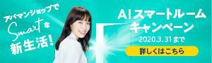 AI スマートルームキャンペーン